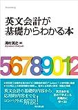 同文舘出版 清村 英之 英文会計が基礎からわかる本の画像