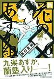 新・花のあすか組! (6) (Feelコミックス)