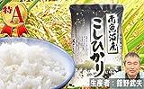 南魚沼・塩沢産コシヒカリ・平成28年新米 無洗米5kg