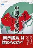 中国外交戦略 その根底にあるもの (講談社選書メチエ) 画像