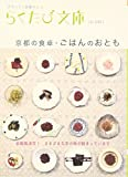 京都の食卓・ごはんのおとも (らくたび文庫)の画像
