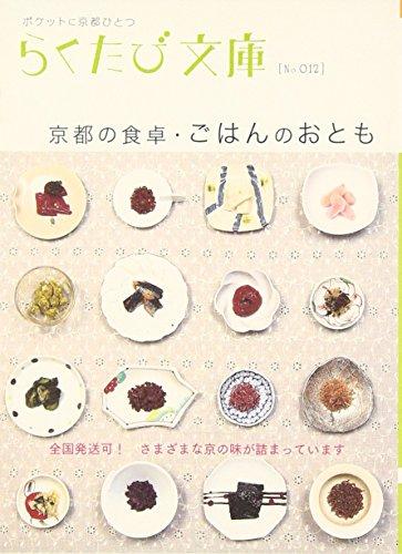 京都の食卓・ごはんのおとも (らくたび文庫)の詳細を見る