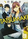 TATSUMAKI 特命捜査対策室7係 (講談社文庫)