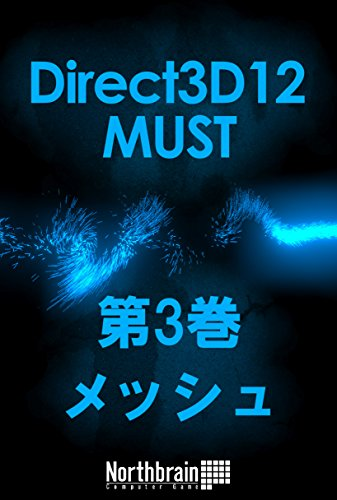 [画像:Direct3D12 MUST 第3巻 「メッシュ」 Direct3D 12 MUST (Northbrain)]