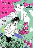 江の島ワイキキ食堂(1) (ねこぱんちコミックス)