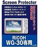 RICOH WG-30専用 AR液晶保護フィルム(反射防止フィルム・ARコート)