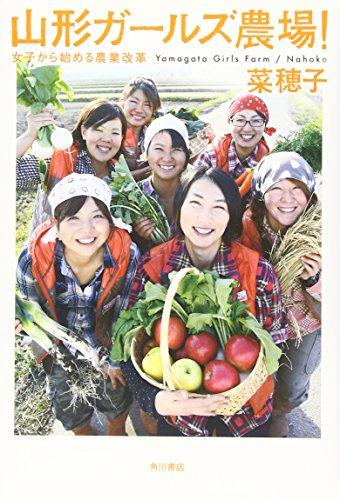 山形ガールズ農場!  女子から始める農業改革の詳細を見る