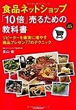食品ネットショップ「10倍」売るための教科書 リピーターを確実に増やす商品プレゼン77のテクニック