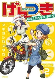 げんつき 2 (MFコミックス フラッパーシリーズ)