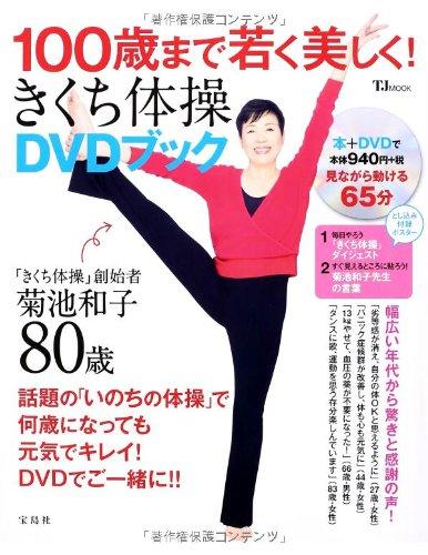 100歳まで若く美しく! きくち体操DVDブック (TJMO...
