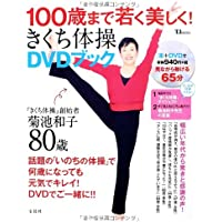 100歳まで若く美しく! きくち体操DVDブック (TJMOOK)