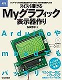 スイスイ描けるMyグラフィック表示器作り (電子工作Hi-Techシリーズ)