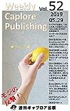 週刊キャプロア出版(第52号):テレビ