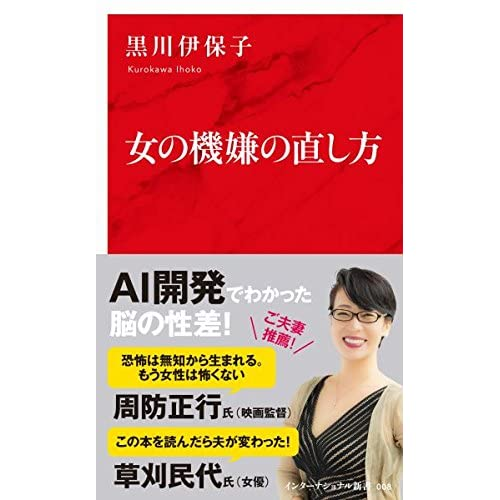 女の機嫌の直し方 (インターナショナル新書)