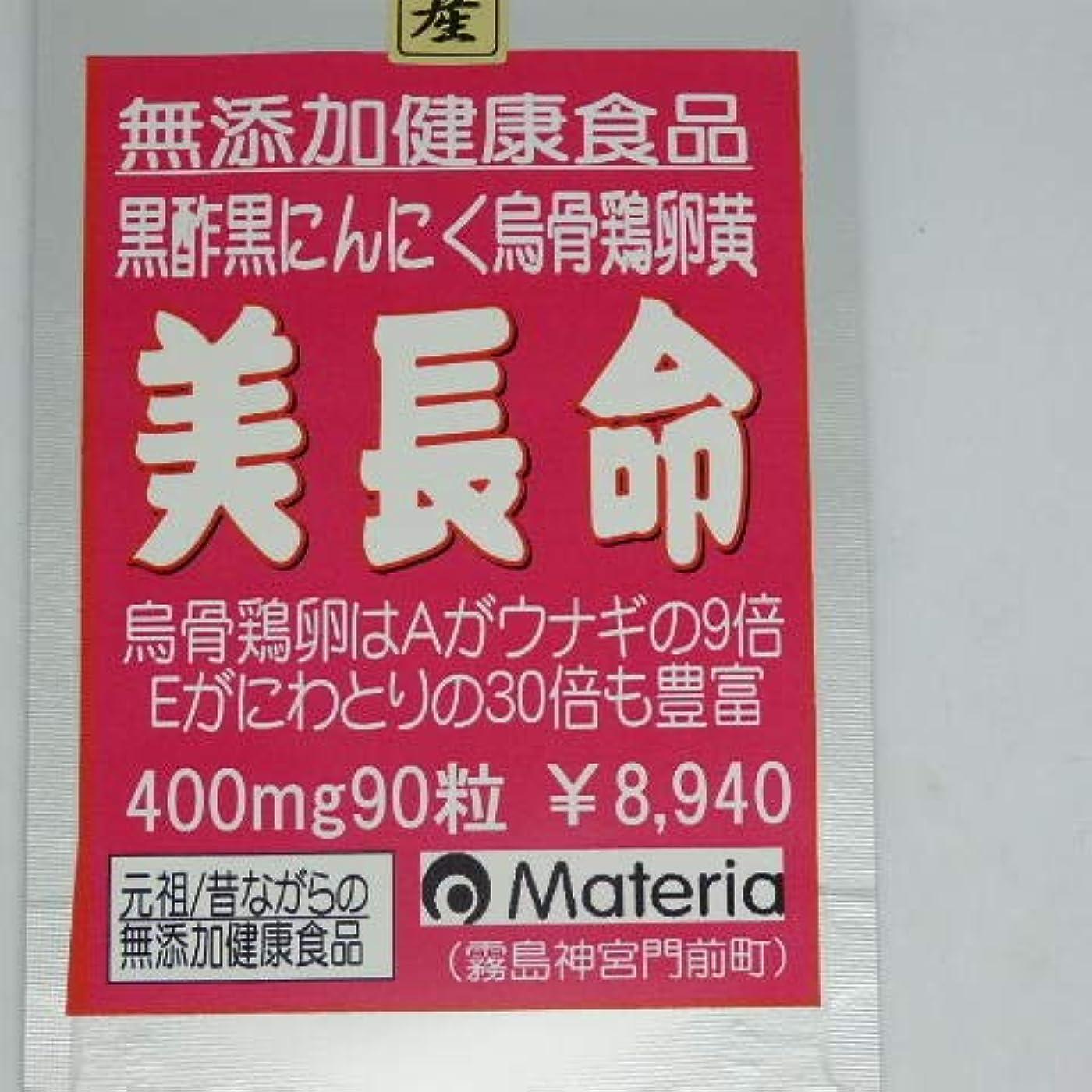 かかわらず輸血程度無添加健康食品/黒酢黒にんにく烏骨鶏卵黄/美長命(90粒)90日分¥11,700