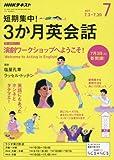 NHKラジオ 短期集中! 3か月英会話 2017年7月号 [雑誌] (NHKテキスト)