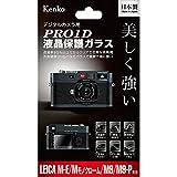 Kenko 液晶保護ガラス PRO1D LEICA M-E/Mモノクローム/M9/M9-P用 KPG-LEME