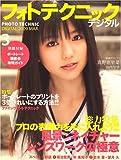 フォトテクニックデジタル 2009年 03月号 [雑誌]