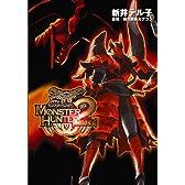 モンスターハンター2 (電撃コミックス)