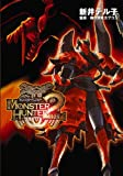 モンスターハンター2(ドス / 新井 テル子 のシリーズ情報を見る
