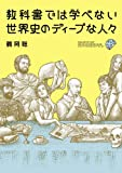 教科書では学べない 世界史のディープな人々 「ディープ」シリーズ (中経出版)