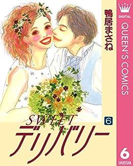 SWEETデリバリー 6 (クイーンズ...