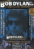 BOB DYLANの軌跡 音楽ドキュメンタリーDVD BOOK (宝島社DVD BOOKシリーズ)