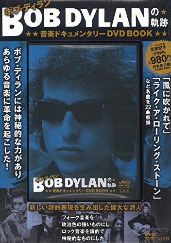 BOB DYLANの軌跡 音楽ドキュメンタリーDVD BOO...