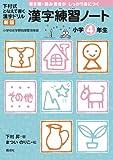 漢字練習ノート 小学4年生 (下村式 となえて書く 漢字ドリル)
