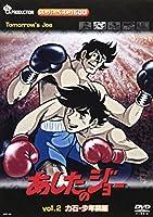 スーパーベスト1500あしたのジョー(2) [DVD]