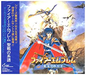 ファイアーエムブレム 聖戦の系譜 ― オリジナル・サウンドトラッ ク
