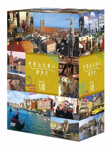 世界ふれあい街歩き DVD-BOX Ⅷ