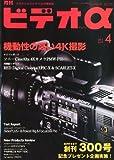 ビデオ α (アルファ) 2013年 04月号 [雑誌] 画像
