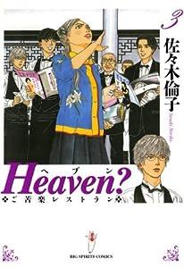 Heaven?〔新装版〕 3巻 表紙画像