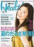 日経ヘルス 2009年9月号