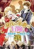 身代わり伯爵の冒険(4) (あすかコミックスDX)