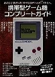 携帯型ゲ-ム機コンプリ-トガイド―あの日子供だった、すべてのゲームボーイ(少年)たちへ。