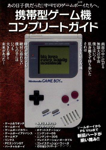 携帯型ゲーム機コンプリートガイド—あの日子供だった、すべてのゲームボーイ(少年)たちへ。