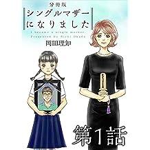 シングルマザーになりました 分冊版 第1話 (まんが王国コミックス)