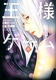 王様ゲーム(4) (アクションコミックス)