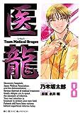 医龍(8) (ビッグコミックス)