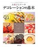お菓子とケーキ デコレーションの基本 画像