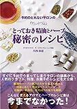 予約のとれないサロンのとっておき精油とハーブ 秘密のレシピ 〜健康・美容・食に役立つ香りの知恵袋〜 画像