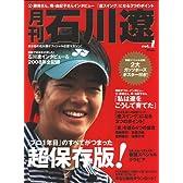 月刊 石川遼 vol.1 (AC MOOK)