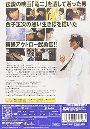 竜二 Foever [DVD]