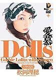 Dolls 愛募 [DVD]