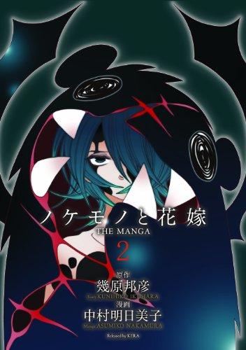 ノケモノと花嫁 THE MANGA 第二巻