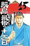 鮫島、最後の十五日(15): 少年チャンピオン・コミックス