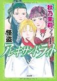 怪盗アレキサンドライト (4) (ぶんか社コミックス)