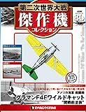 第二次世界大戦傑作機コレクション 86号 (グラマンF4Fワイルドキャット